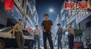 《除暴》:類型化與本土化犯罪電影的抵牾之作