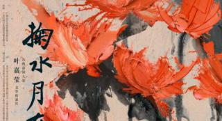 《掬水月在手》:在銀幕上感受葉嘉瑩的詩意人生