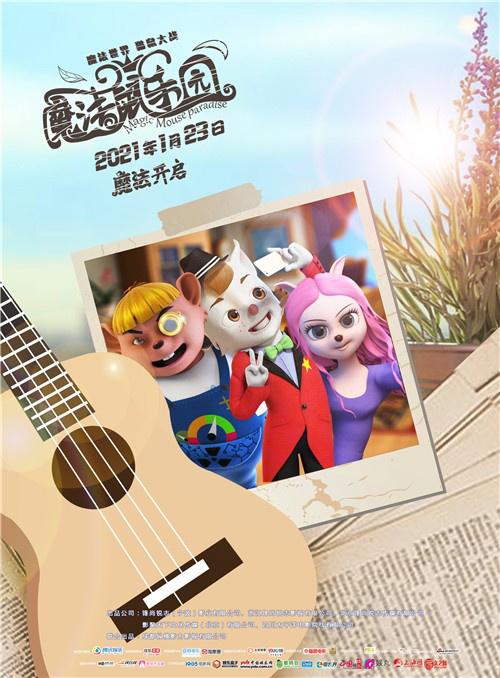 sunbet(allbet6.com):《邪术鼠乐园》曝友谊预告 调档至2021.1.23上映 第2张