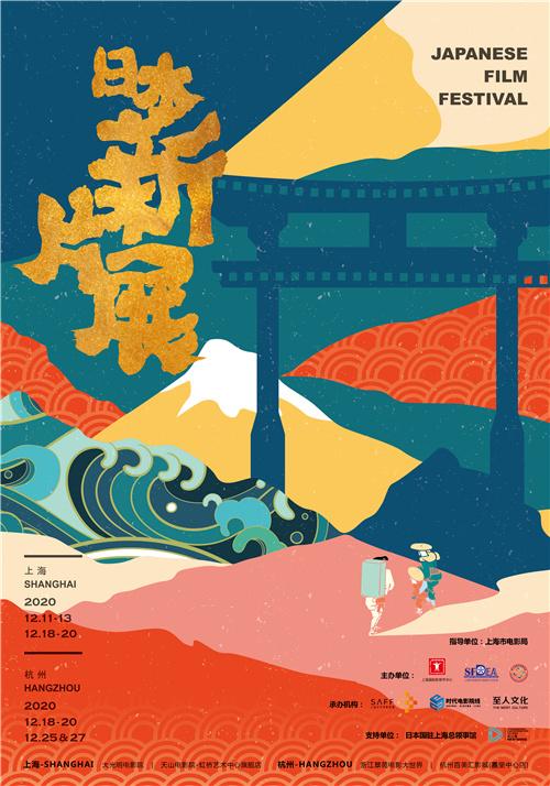 电银付app下载(dianyinzhifu.com):上影节日本新片展12.11举行 人气新作先睹为快
