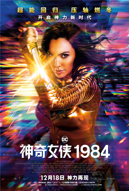 usdt钱包(caibao.it):《神奇女侠1984》曝全新海报 神圣装备闪灼更新