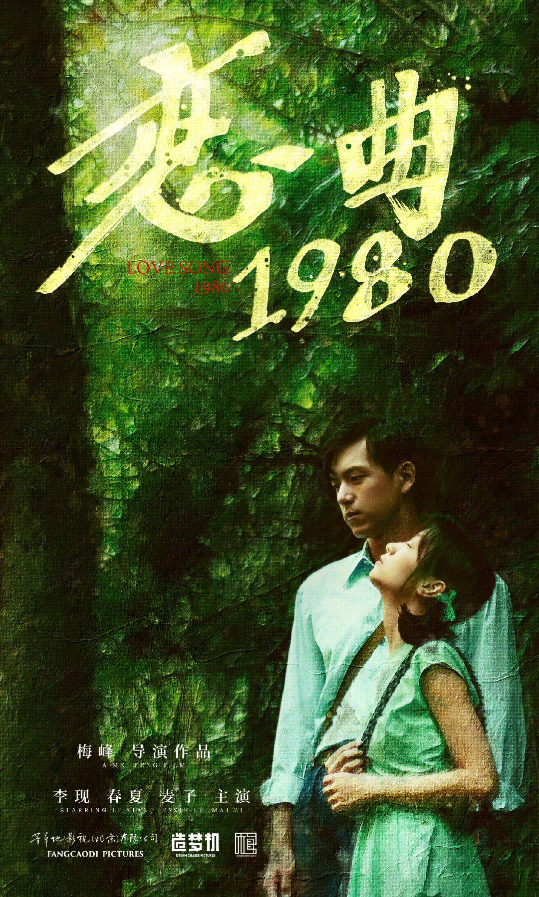 片名:导演梅峰《恋曲1980》曝光新海报李显春夏浪漫依赖