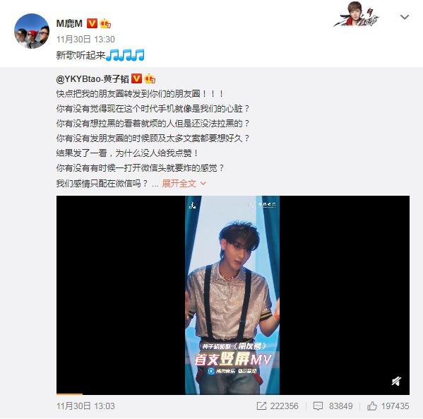 环球ug(allbet6.com):兄弟情深!鹿晗吴亦凡发文为黄子韬新歌打Call 第2张