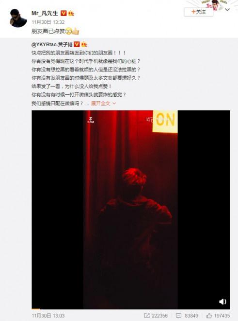 环球ug(allbet6.com):兄弟情深!鹿晗吴亦凡发文为黄子韬新歌打Call 第3张
