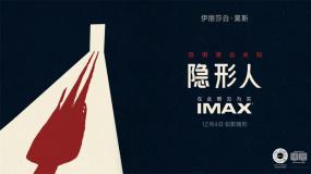 《隱形人》IMAX主創特輯