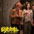 聚焦中国电影 | 马丽搭档宋佳 《阳光劫匪》定档