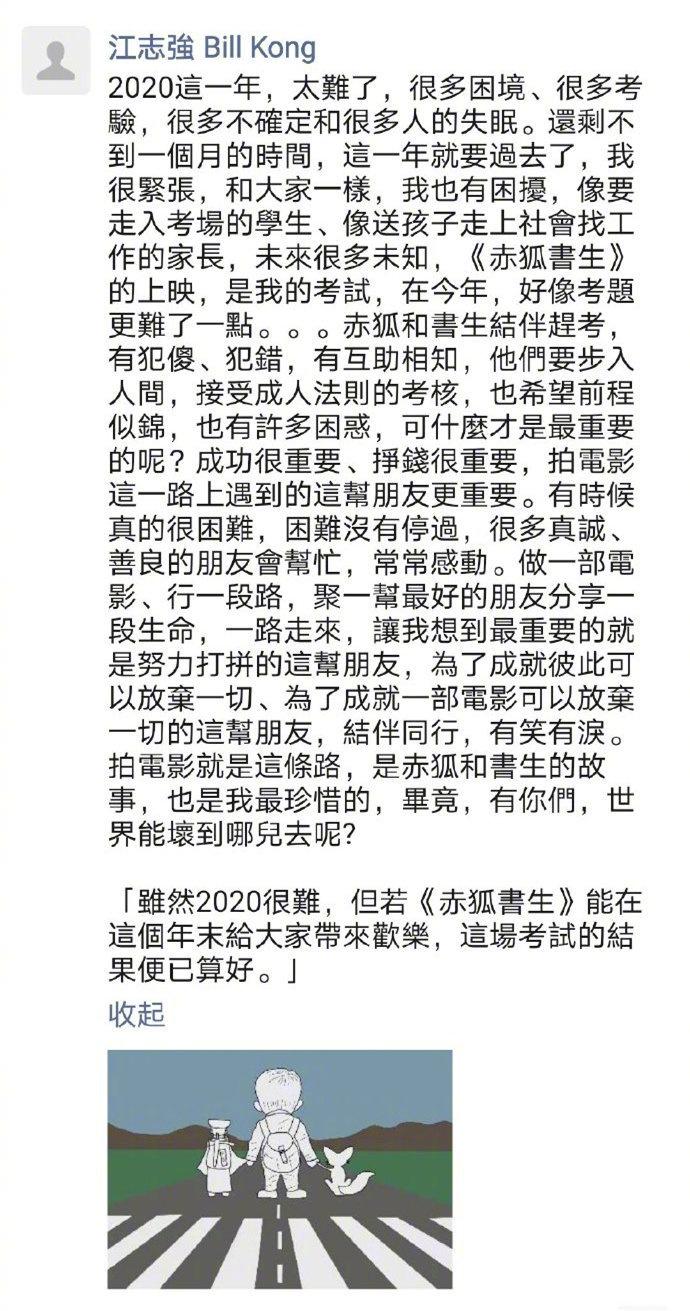 """《赤狐书生》将映 监制江志强发文感叹""""太难了"""