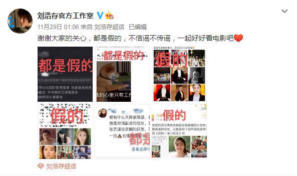 """币游国际(allbet6.com):""""欢瑞副总裁""""『姜』磊:与""""谋女郎""""【刘】浩存无亲属关系 第3张"""