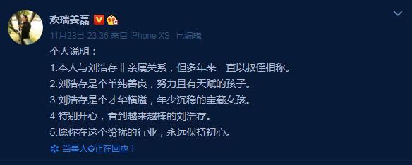 """币游国际(allbet6.com):""""欢瑞副总裁""""『姜』磊:与""""谋女郎""""【刘】浩存无亲属关系 第2张"""