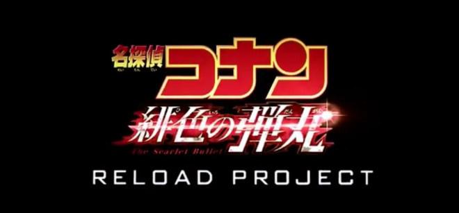 电银付app下载(dianyinzhifu.com):《名侦探柯南:绯色的子弹》发视频 日本明年上映 第2张