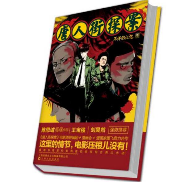 电银付安装教程(dianyinzhifu.com):陈思诚《唐人街探案》动画化:年轻IP不讲武德? 第7张