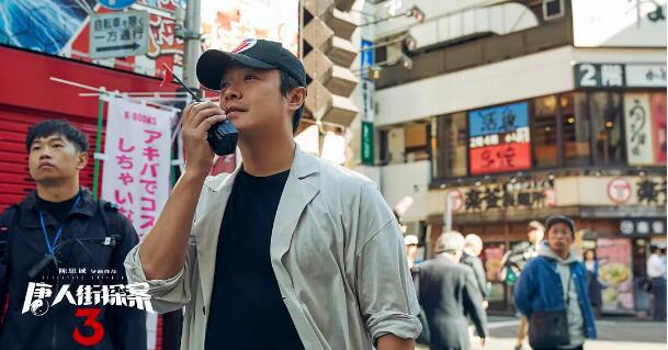 电银付安装教程(dianyinzhifu.com):陈思诚《唐人街探案》动画化:年轻IP不讲武德? 第1张