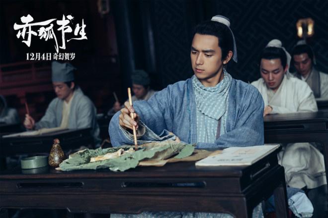 片名:《赤狐书生》发布片尾曲MV陈立农李习安和他一起成长
