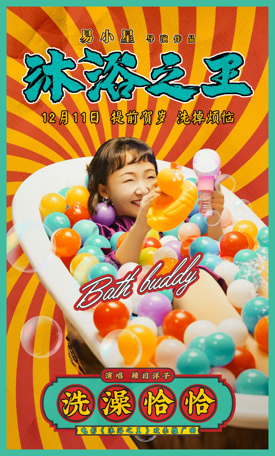 洗去烦恼!拉木洋子开心地唱着《沐浴之王》推广歌曲