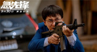 成龙《急先锋》再出海 将于2021年5月在日本上映