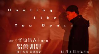 《怪物猎人》曝中文推广曲MV 艾福杰尼热血献唱