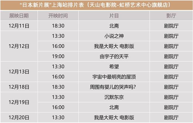 "usdt充值(caibao.it):上影节""日本新片展""上海站将于12.4线上开票 第3张"