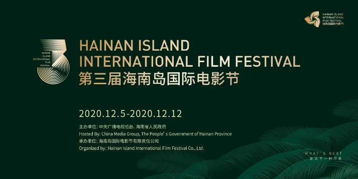 海南岛电影节「全岛放映」子单元「吉姆·贾木许」