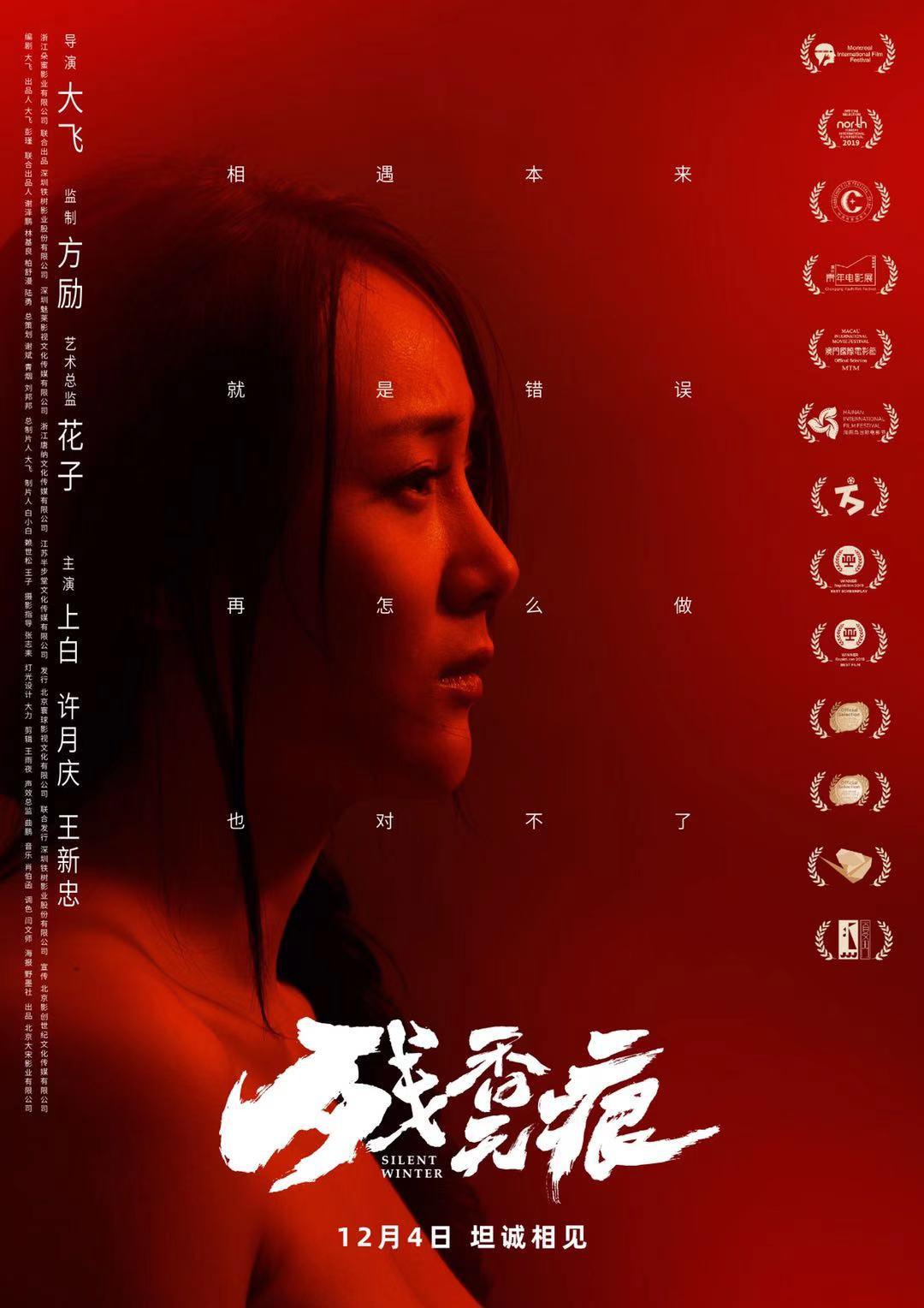电银付安装教程(dianyinzhifu.com):方励监制新影戏 《残香无痕》公布角色版海报