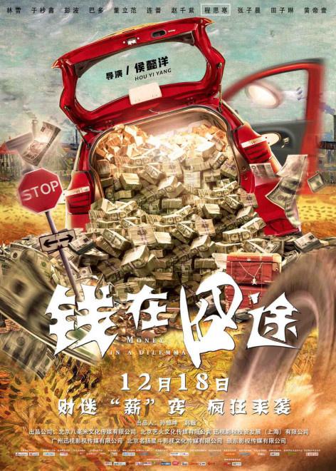 电银付免费激活码(dianyinzhifu.com):笑剧《钱在囧途》定档12月18日 林雪饰演小气老板 第1张