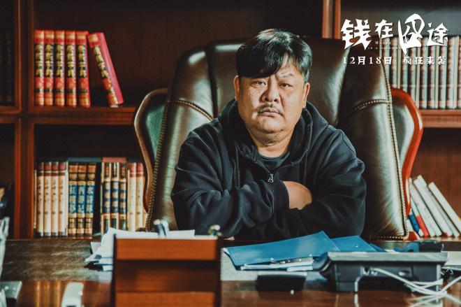电银付免费激活码(dianyinzhifu.com):笑剧《钱在囧途》定档12月18日 林雪饰演小气老板 第2张
