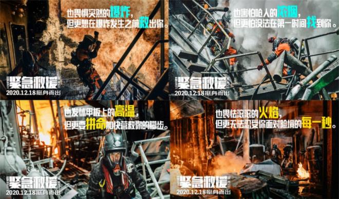 电银付小盟主(dianyinzhifu.com):聚焦中国电影 | 彭于晏《紧要救援》公布科普短片 第1张