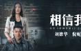 《拆弹专家2》发布主题曲MV 刘德华倪妮戳泪对唱