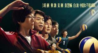 驕傲!《奪冠》將代表中國內地角逐第93屆奧斯卡