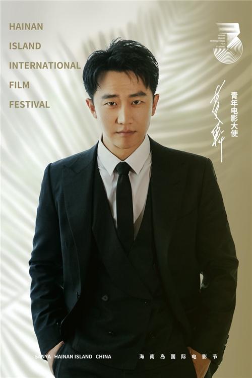 黄轩《乌海》海南岛国际电影节青年电影大使
