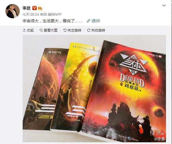 abg视讯(allbet6.com):李晨深陷刘慈欣《三体》 被传有望出演相关作品 第1张