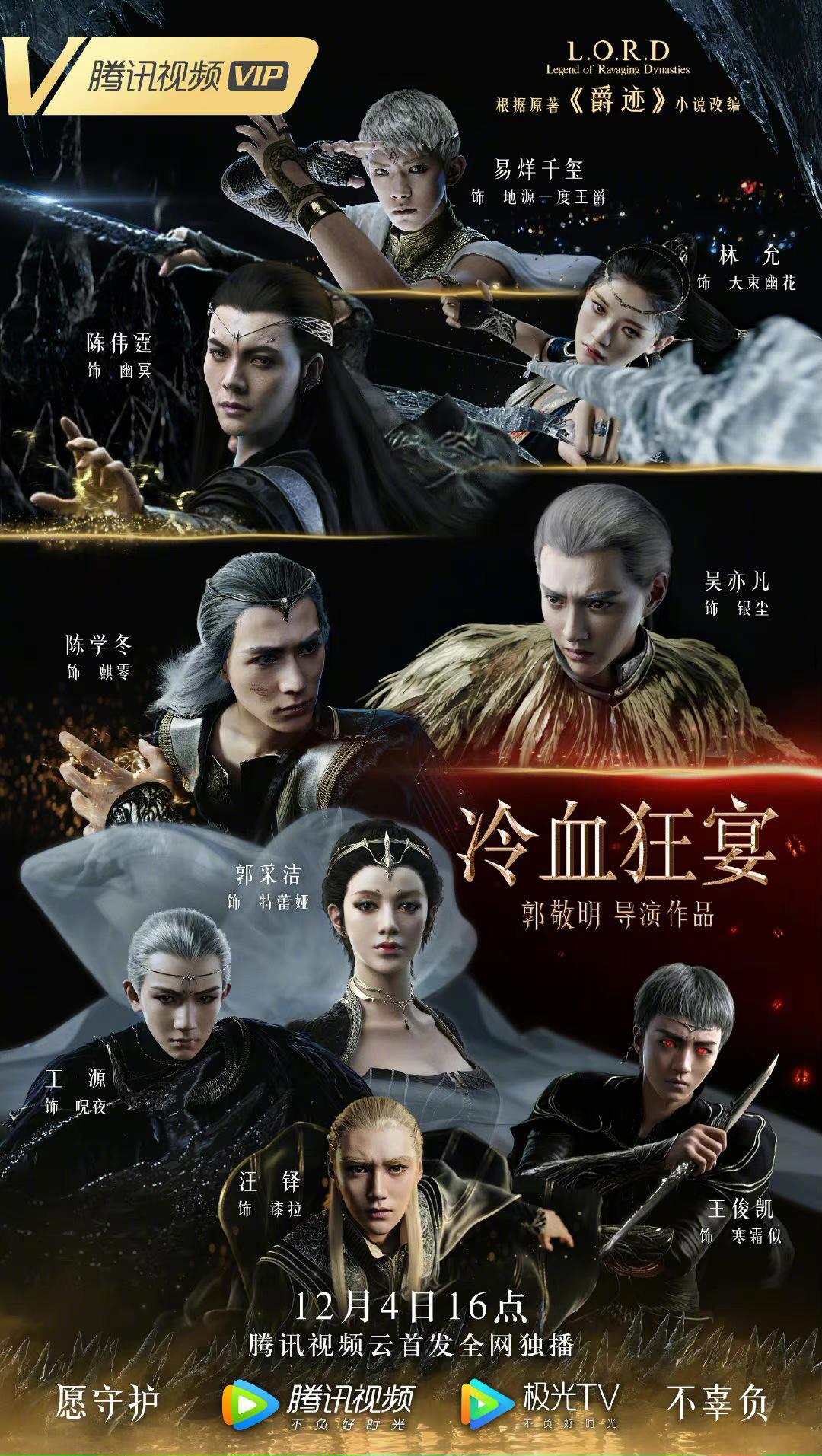 《冷血狂宴》发布终极预告 吴亦凡·陈学冬剑相向