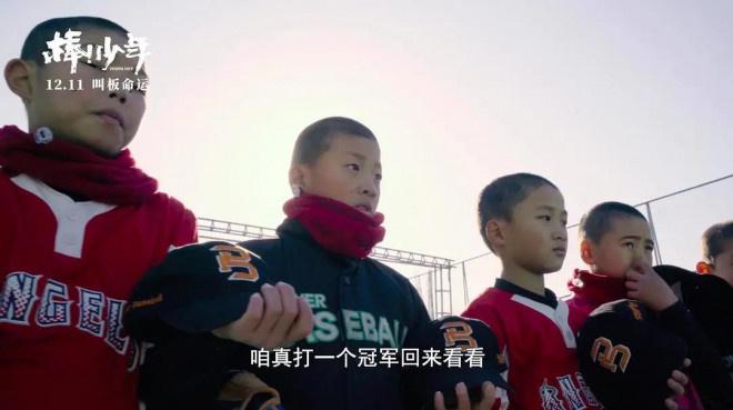 bg视讯(allbet6.com):纪录影戏《棒!少年》将映 为何比剧情片更吸引人 第9张