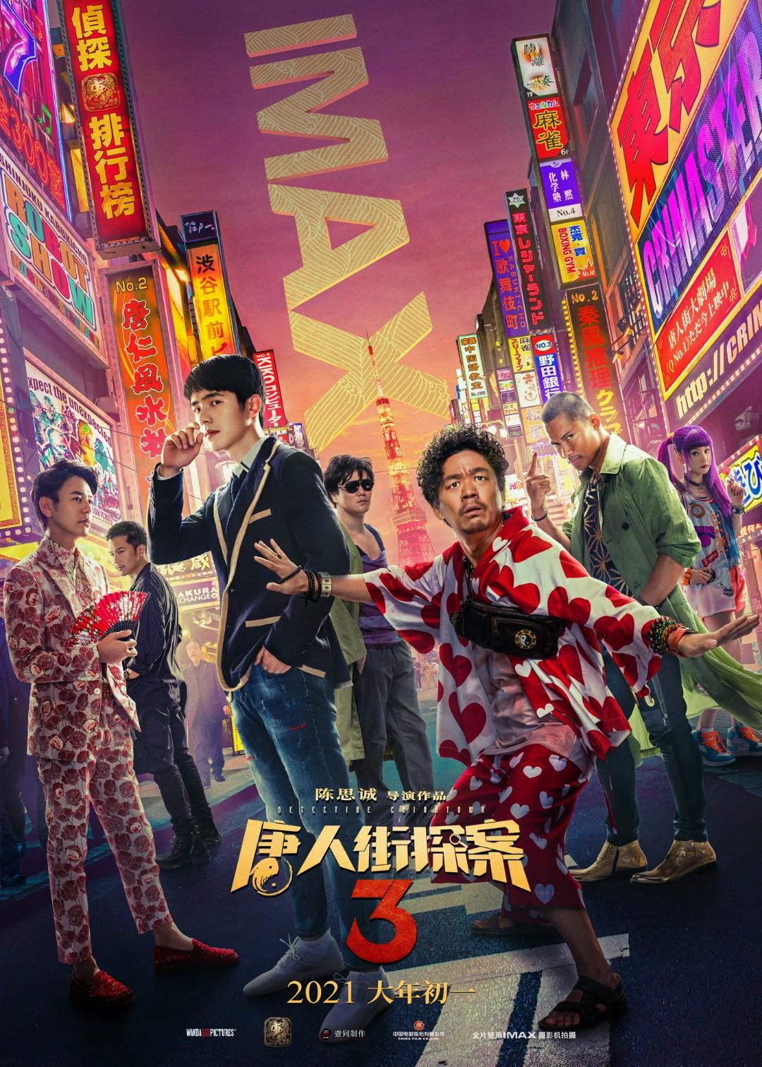 """《唐探3》笑闹东京 王宝强刘昊然过足""""撒钱""""瘾"""