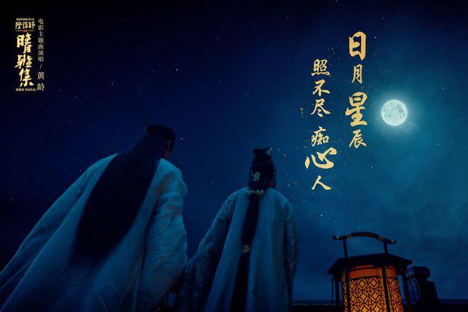 片名:郭敬明《晴雅集》曝光歌词剧照赵又廷艾伦熟人