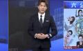 賀歲檔新片影院調查 《六公主》首期陳立農李現暢談《赤狐書生》
