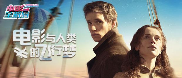 【电影全解码】心向天空永不止步 电影与人类的飞行梦