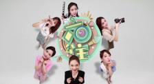 """陈立农李现""""六公主""""以菜会友 海南岛国际电影节开幕"""