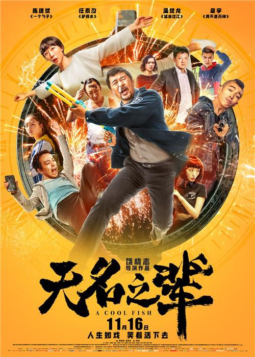 本周精彩:12月7『日』起与电影{频道走进暖}冬专场影院 第10张