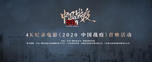 纪录影戏《2020,中国战疫》海南岛影戏节首映