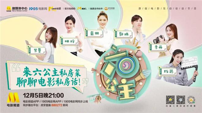电影频道《六公主》一期在李习安陈立农正式开播