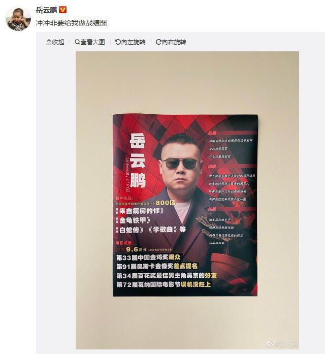 """《【杏鑫代理官网】岳云鹏秀""""战绩图"""" """"吴京的好友""""成为电影成就》"""