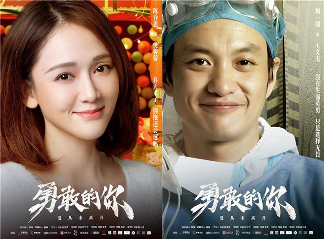 《勇敢的你》首次曝光预告徐乔恩星领衔