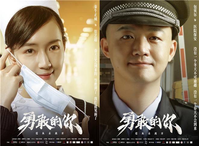 《勇敢的你》首曝预告 范伟徐帆陈乔恩群星领衔