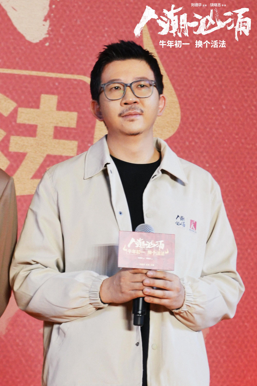 《人潮汹涌》发布会高能迎牛年 刘德华肖央唱神曲