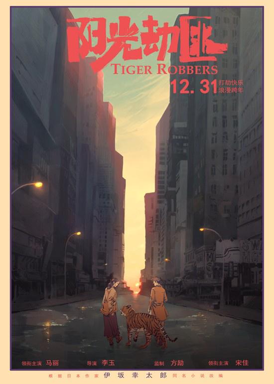 《阳光劫匪》都市童话版预告玛丽宋佳启程去爱