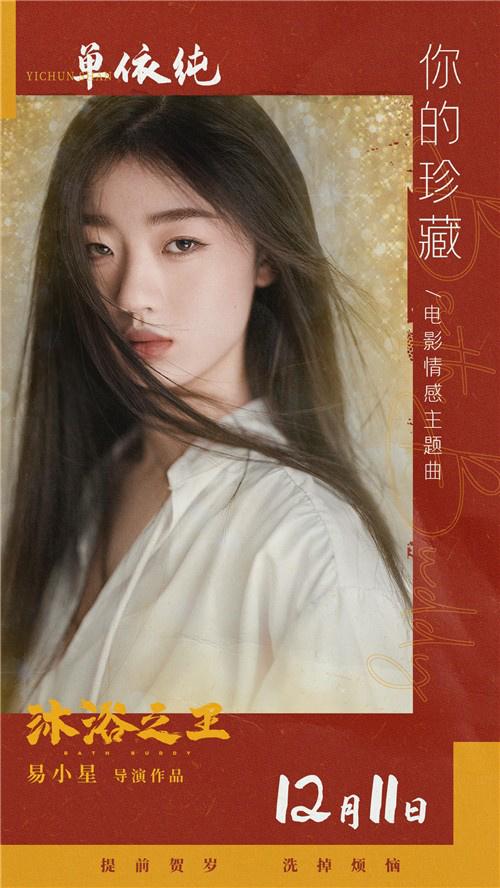 片名:《沐浴之王》曝光主题曲MV《洗澡的家人》欢笑与泪水齐飞