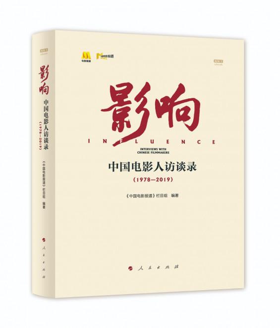 《中国影戏人访谈录》:透过影戏人运气看时代风骚_AllbetGmaing手机版下载_ALLbet6.com 第4张