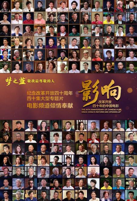 《中国影戏人访谈录》:透过影戏人运气看时代风骚_AllbetGmaing手机版下载_ALLbet6.com