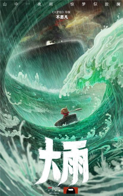 不思凡时隔三年推出新作 动画《大雨》曝首款海报_usdt币游_ALLbet6.com