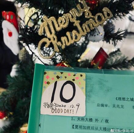 《【杏鑫娱乐待遇】《理想之城》开机113天 孙俪晒出新作剧本庆祝》